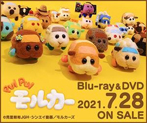 明日7/28発売『PUI PUI モルカー』Blu-ray/DVD