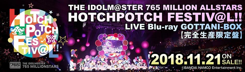 『THE IDOLM@STER 765 MILLIONSTARS HOTCHPOTCH FESTIV@L!! LIVE Blu-ray GOTTANI-BOX』