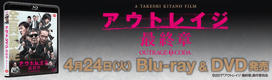 『アウトレイジ 最終章』Blu-ray&DVD 2018.4.24 ON SALE
