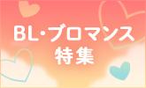 BL・ブロマンス特集