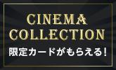 楽天ブックスオリジナル、コレクターズカードパネル発売!
