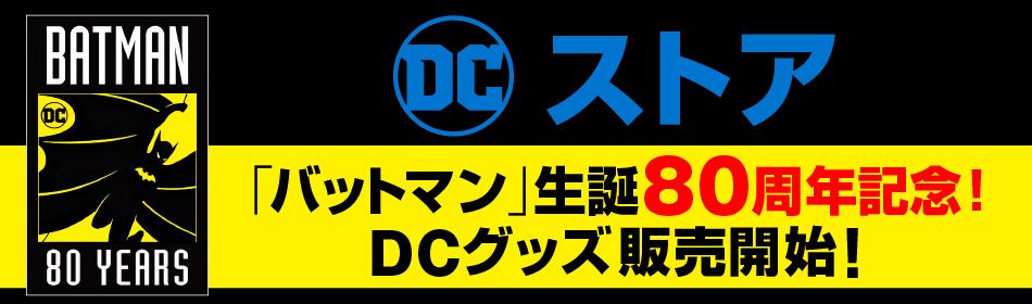 DCグッズ販売開始