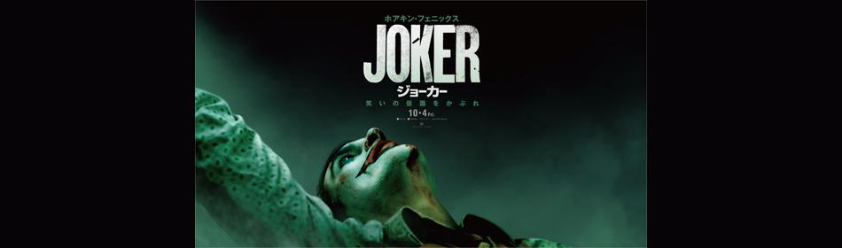 『ジョーカー』2019年10月4日公開
