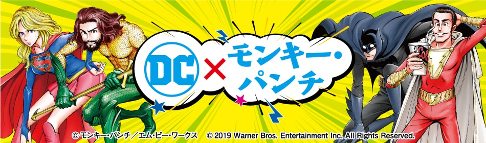 DC×モンキーパンチ ステッカーキャンペーン