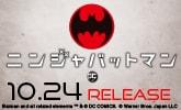 ニンジャバットマン 10/24発売 楽天ブックス限定コレクターズカード付セットあり!
