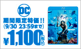 DCシリーズのブルーレイ&DVDセール