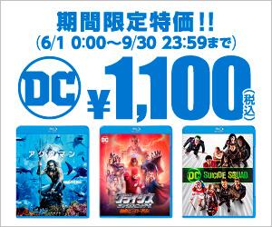 DCシリーズのBlu-ray&DVDが1,100円!