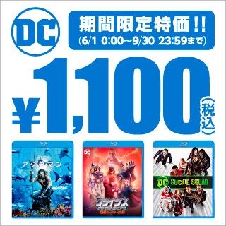 DCシリーズのブルーレイ&DVDがどれでも1枚1,100円