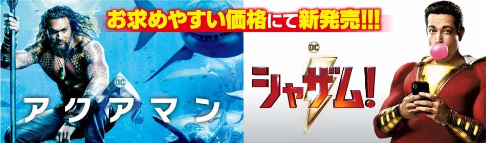 新価格!12/18発売「シャザム!」「アクアマン」
