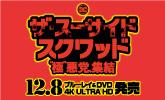 ザ・スーサイド・スクワッド 12/8発売
