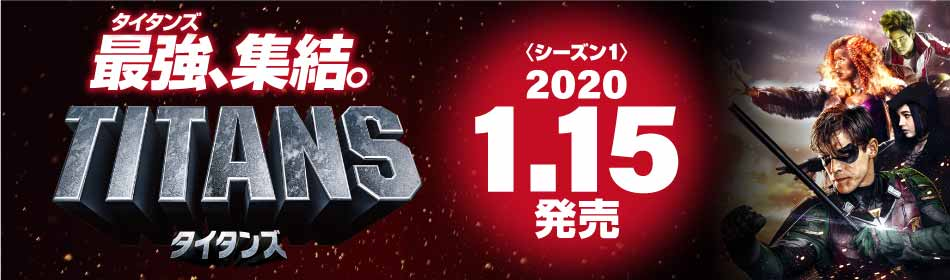 タイタンズ シーズン1 1/15発売 予約中