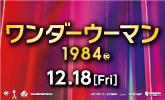 ワンダーウーマン1984 12/25公開!