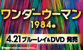 ワンダーウーマン1984 4/21発売