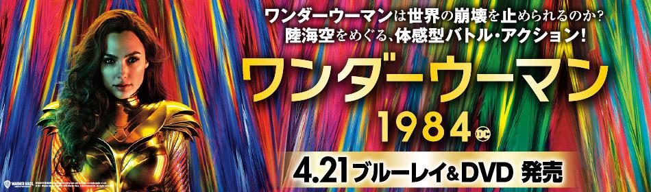 映画『ワンダーウーマン 1984』2021.4.21 on SALE!