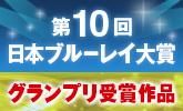 第10回ブルーレイ大賞発表!