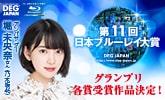 第11回ブルーレイ大賞発表!