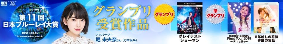 第11回 DEGジャパン・アワード/ブルーレイ大賞 特集