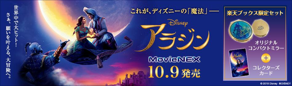 『アラジン MovieNEX』2019.10.9 ON SALE