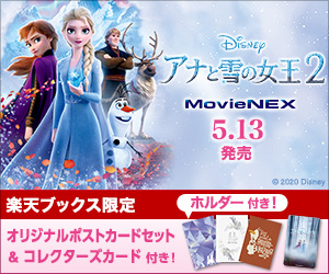 5/13発売『アナと雪の女王2』MovieNEX・DVD