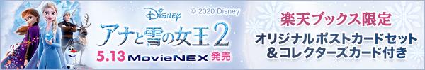 『アナと雪の女王2 MovieNEX』5月13日 発売!
