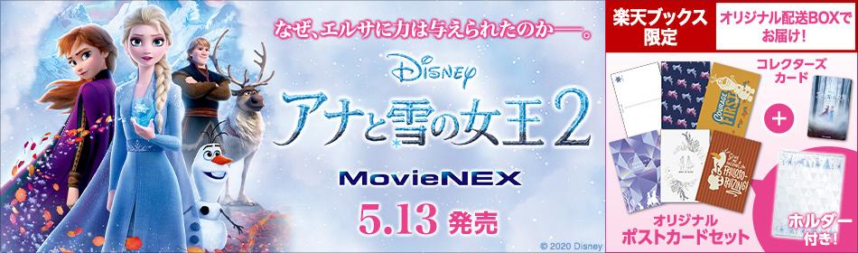 『アナと雪の女王2 MovieNEX』2020.5.13 ON SALE