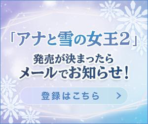 『アナと雪の女王2』解禁お知らせメール