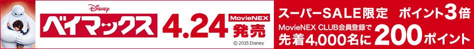 「ベイマックス」購入+MovieNEX会員登録で先着4,000名様に200ポイントプレゼント
