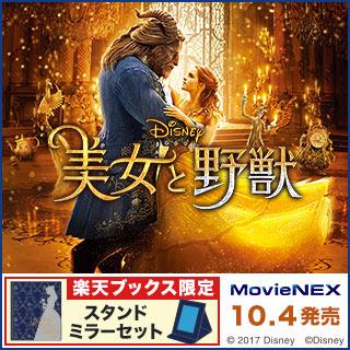大ヒットの実写版「美女と野獣」のパッケージが10/4発売!