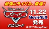 大人気アニメシリーズ3作目!11/22発売