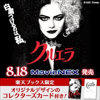 2021.8.18 Release クルエラ MovieNEX