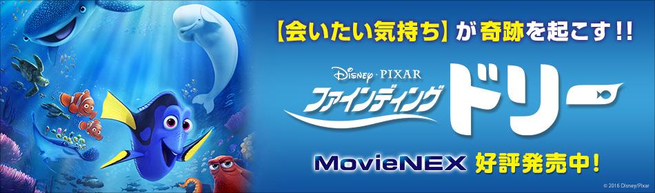ファインディング・ドリー2016年11月22日(火)MovieNEX発売!
