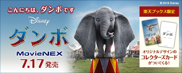 『ダンボ MovieNEX』2019.7.17 ON SALE