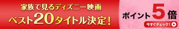 【家族でディズニー映画】ランキング20位までは全品ポイント5倍!