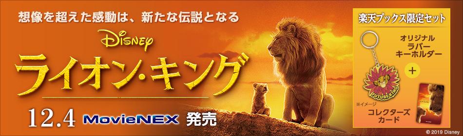 『ライオン・キング MovieNEX』2019.12.4 ON SALE