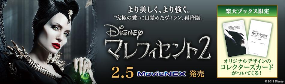 『マレフィセント2 MovieNEX』2020.2.5 ON SALE