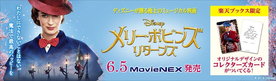 『メリー・ポピンズ リターンズ MovieNEX』2019.6.5 ON SALE