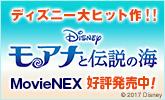 圧巻の歌&映像のディズニー・アニメーション最新作!
