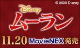 ムーラン MovieNEXセットもあり!