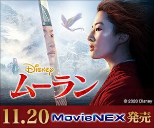 予約開始!『ムーラン MovieNEX』11/20発売