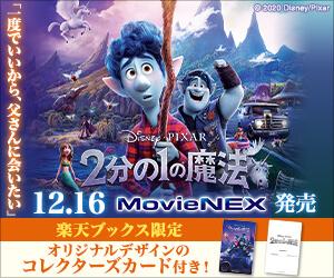 予約開始!『2分の1の魔法』MovieNEX 12/16発売
