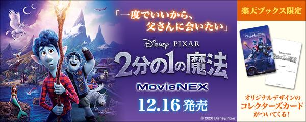 『2分の1の魔法 MovieNEX』2020.12.16 ON SALE
