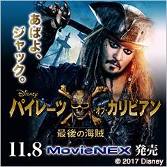 「パイレーツ・オブ・カリビアン/最後の海賊」11/8発売!