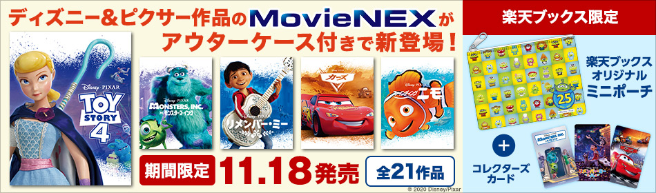 ディズニー&ピクサー作品のMovieNEXが期間限定のアウターケース付きで11/18新登場