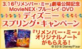 『リメンバー・ミー』公開記念、オリジナルノートがついてくる!