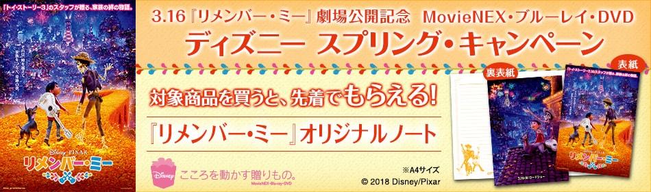 『リメンバー・ミー』劇場公開記念 MovieNEX・ブルーレイ・DVD ディズニー スプリング・キャンペーン