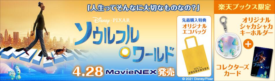 『ソウルフル・ワールド MovieNEX』2021.4.28 ON SALE