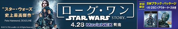 楽天ブックス限定特典版や『ローグ・ワン/スター・ウォーズ・ストーリー MovieNEXプレミアムBOX』同時発売!