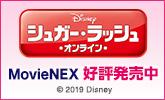 ディズニー映画最新作!4/24発売