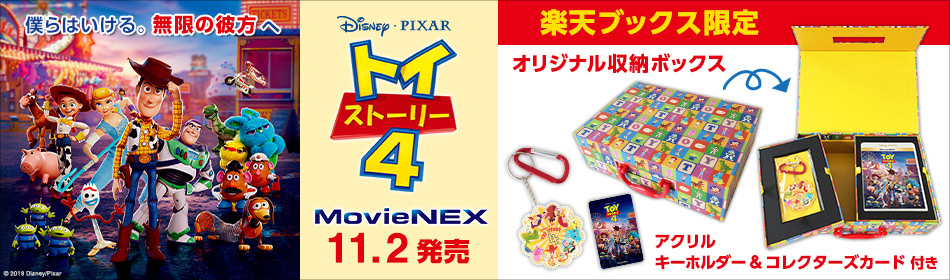 『トイ・ストーリー4 MovieNEX』2019.11.2 ON SALE