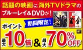 20世紀FOX作品がブルーレイ・DVDポイント最大10倍&最大70%OFFセール
